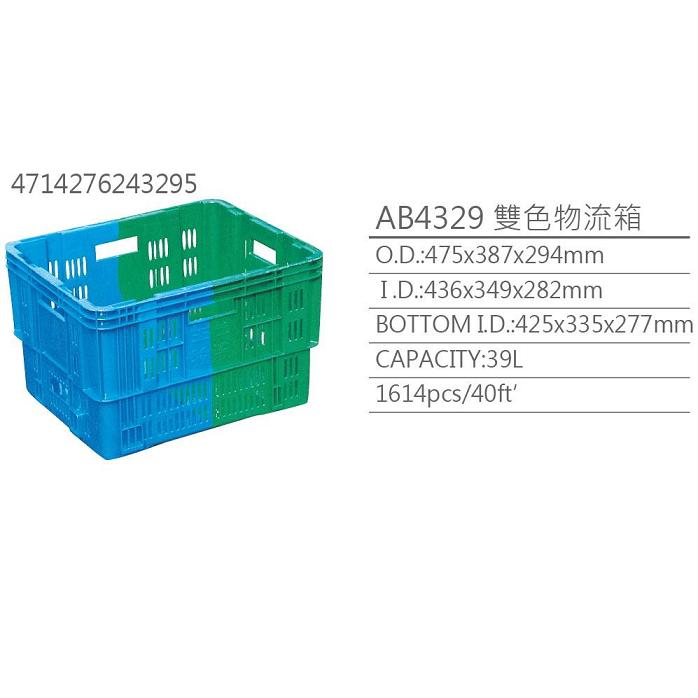 180° REVERSIBLE CONTAINER